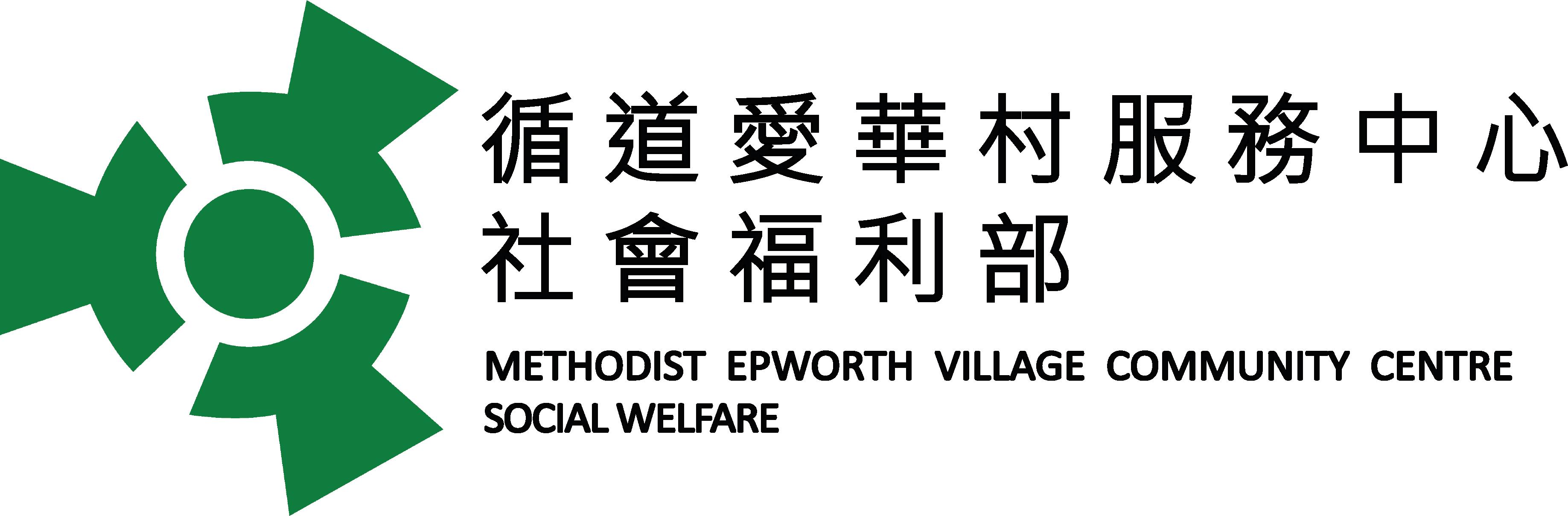 循道愛華村服務中心社會福利部